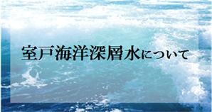 室戸海洋深層水についてのイメージ